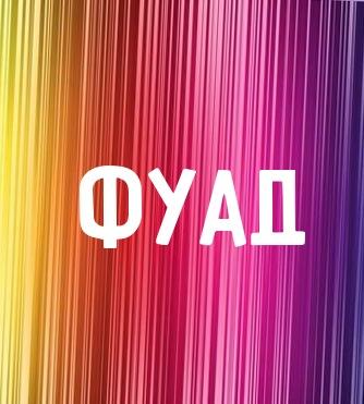 бесплатно Китайская картинки имена мужские фуад код имени Асель: